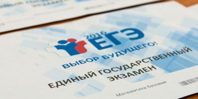 Школа Дмитрова вошла в тройку лидеров с лучшими результатами на ЕГЭ по области